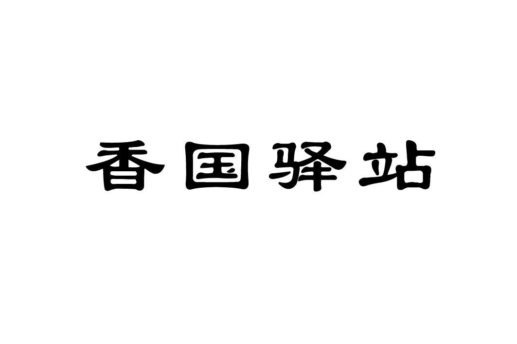 转让商标-香国驿站