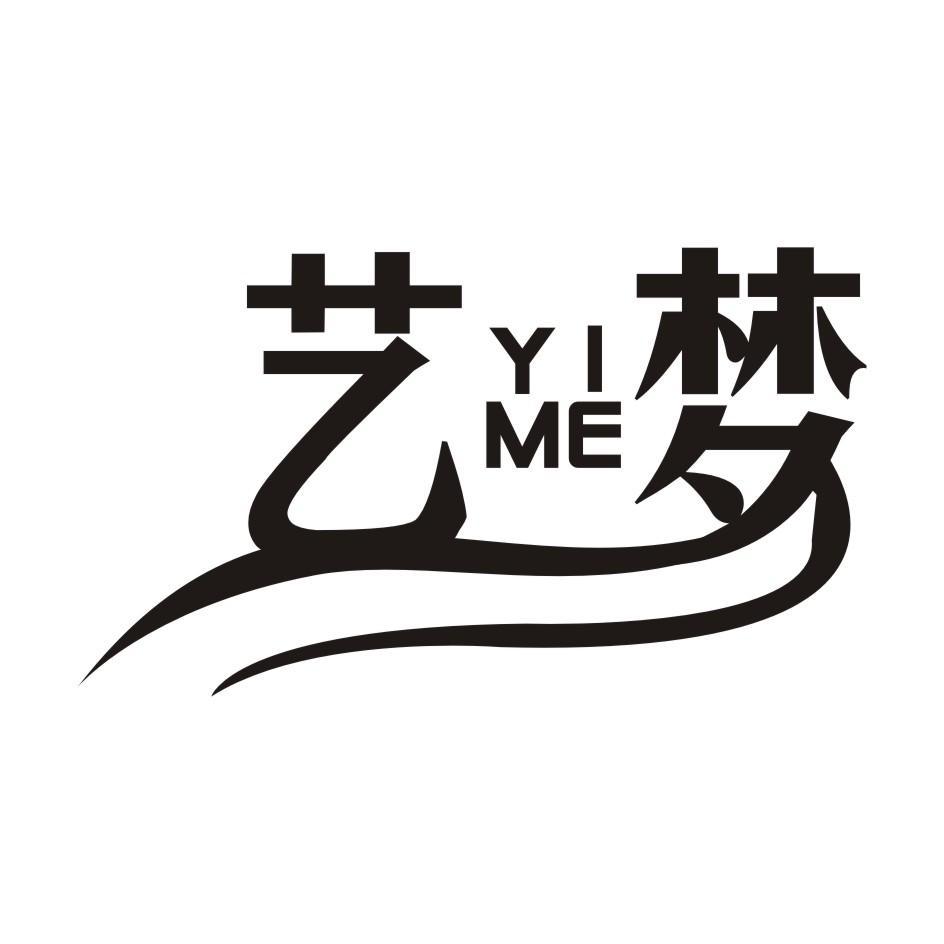 转让商标-艺梦 YI ME