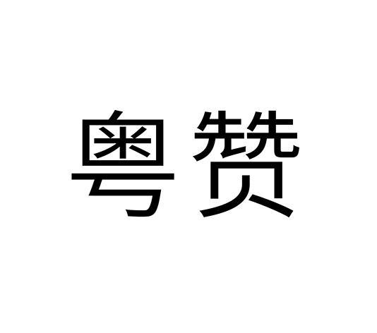 转让商标-粤赞