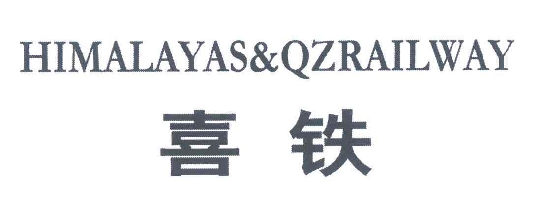 喜铁;HIMALAYAS&QZRAILWAY
