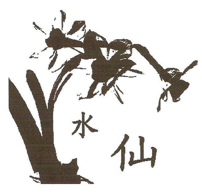 商标文字水仙商标注册号 8832312、商标申请人云南森博特材料科技有限公司的商标详情 - 标库网商标查询