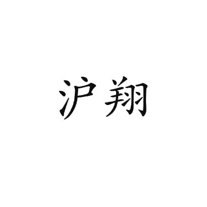 转让商标-沪翔
