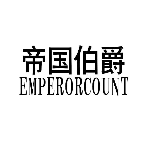 转让商标-帝国伯爵 EMPERORCOUNT