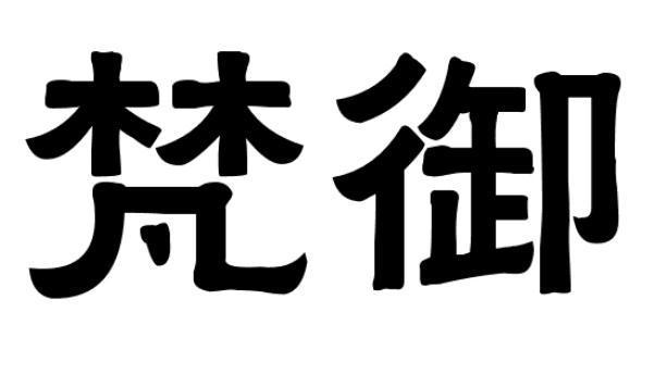 转让商标-梵御