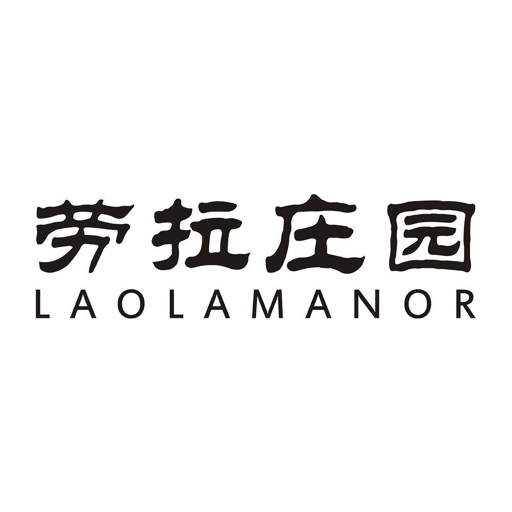 勞拉莊園 LAOLAMANOR