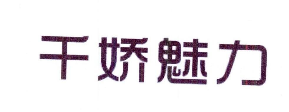 千娇魅力_10商标转让_10商标购买-购店网商标转让平台