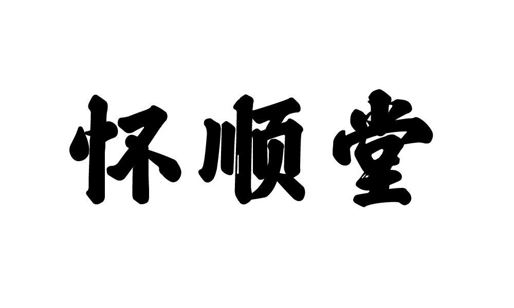 转让亚博娱乐yabo11-怀顺堂