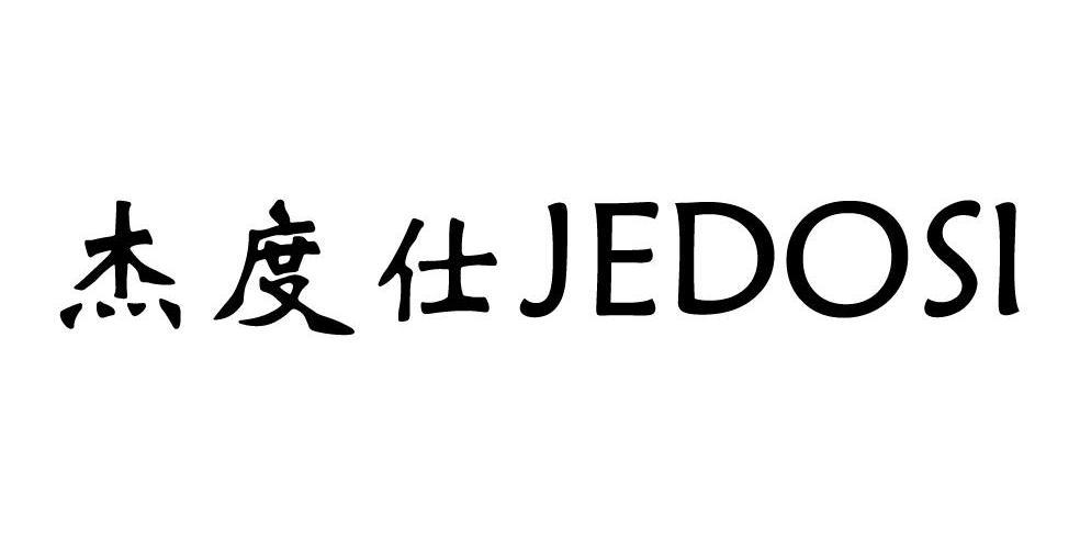 杰度仕 JEDOSI