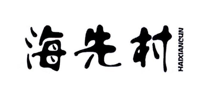 转让亚博娱乐yabo11-海先村