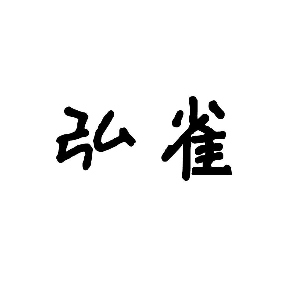 转让商标-弘雀