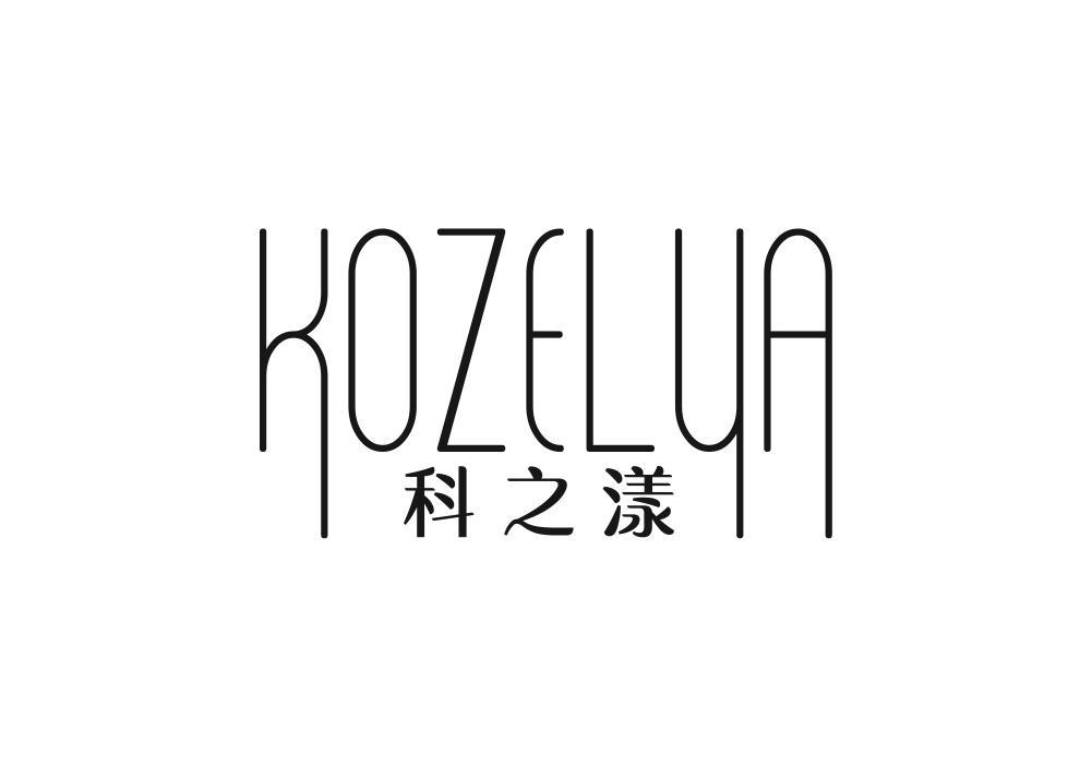 转让商标-科之漾 KOZELYA