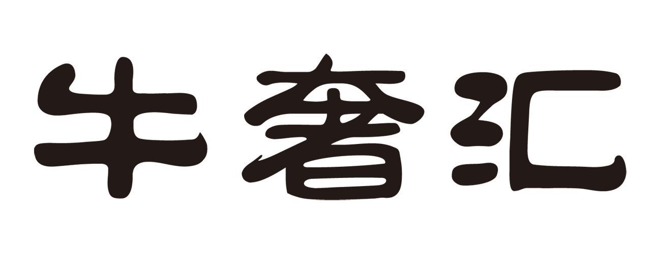 转让亚博娱乐yabo11-牛奢汇