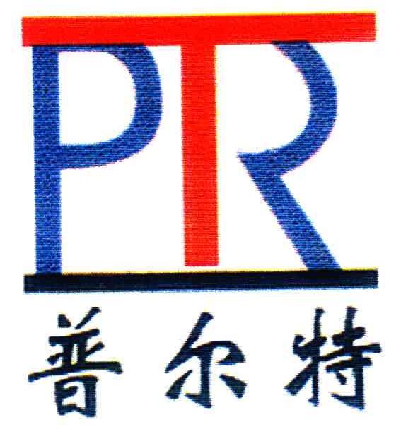 商标文字普尓特;PTR商标注册号 5295632、商标申请人李贵武的商标详情 - 标库网商标查询
