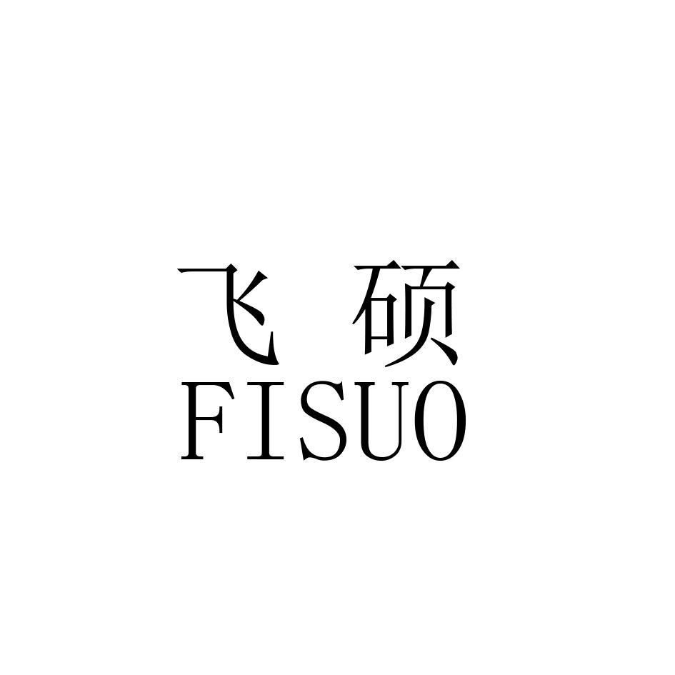 转让商标-飞硕 FISUO