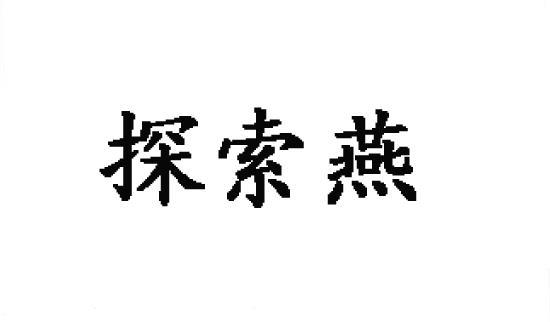 转让亚博娱乐yabo11-探索燕