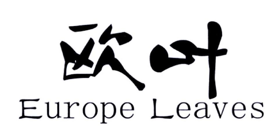 转让商标-欧叶 EUROPE LEAVES