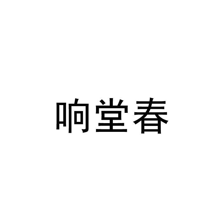 转让亚博娱乐yabo11-响堂春