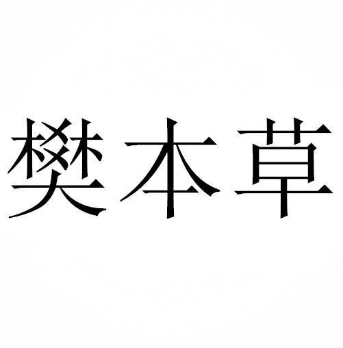 顶呱呱商标转让网_樊本草