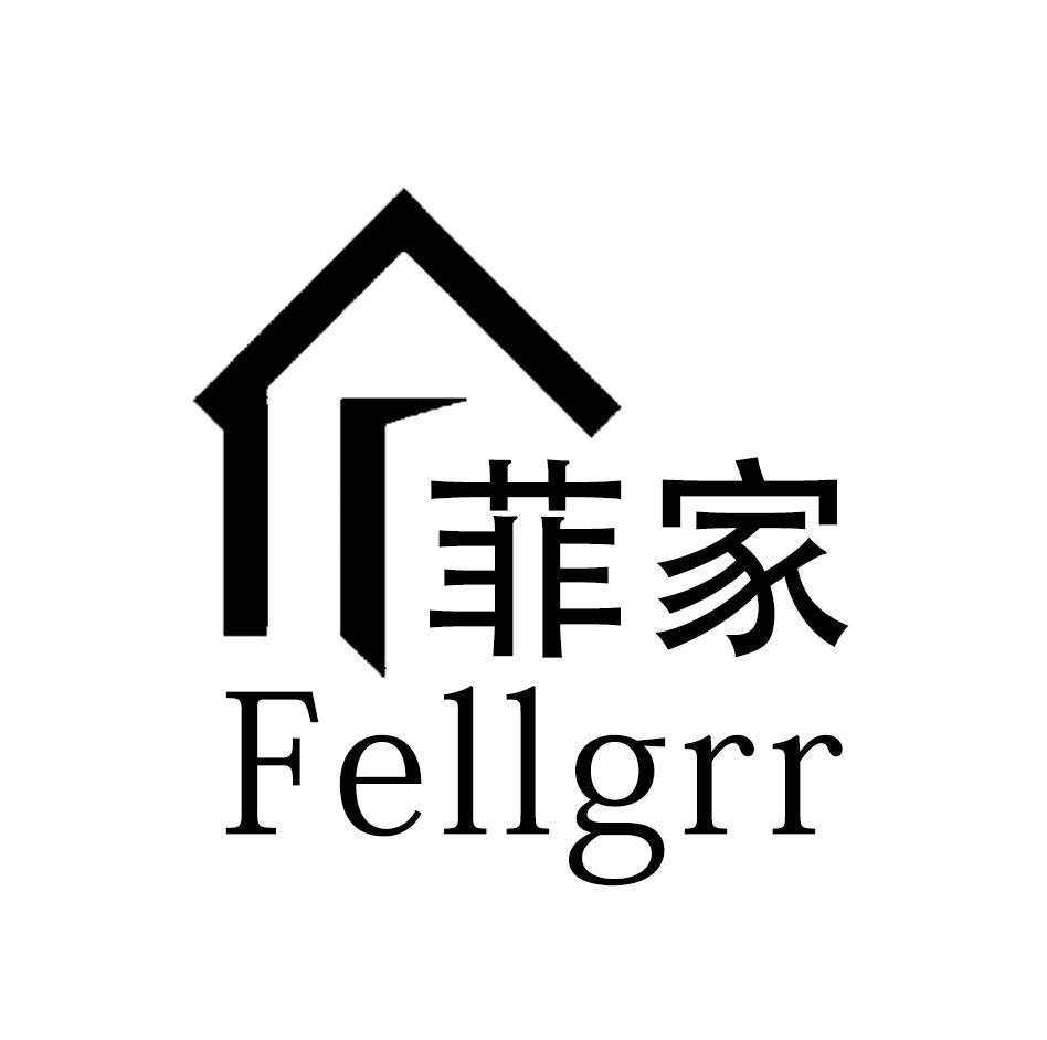 菲家 FELLGRR