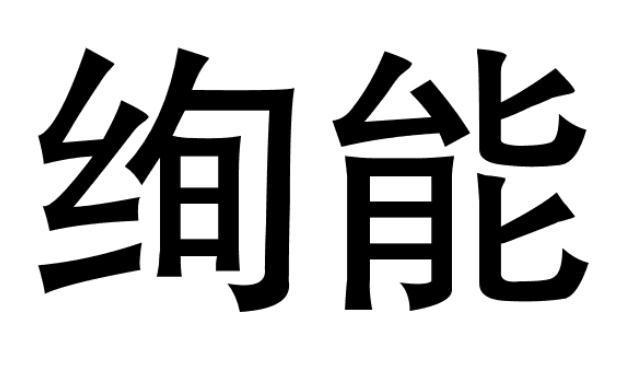 转让亚博娱乐yabo11-绚能
