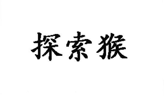 转让亚博娱乐yabo11-探索猴