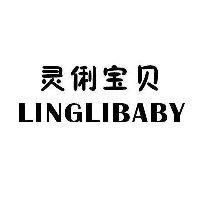 灵俐宝贝 LINGLIBABY