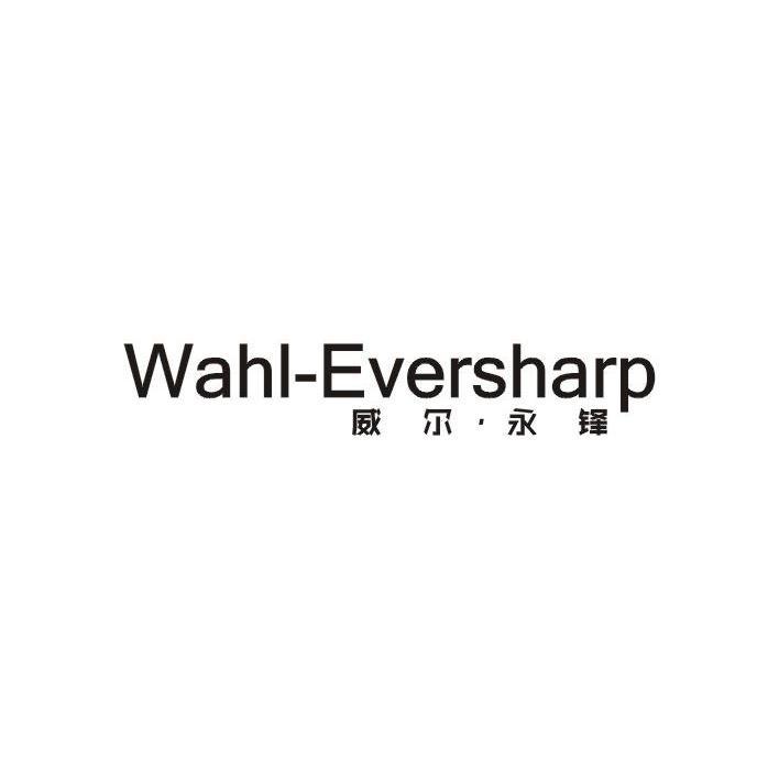 转让商标-威尔·永锋 WAHL-EVERSHARP
