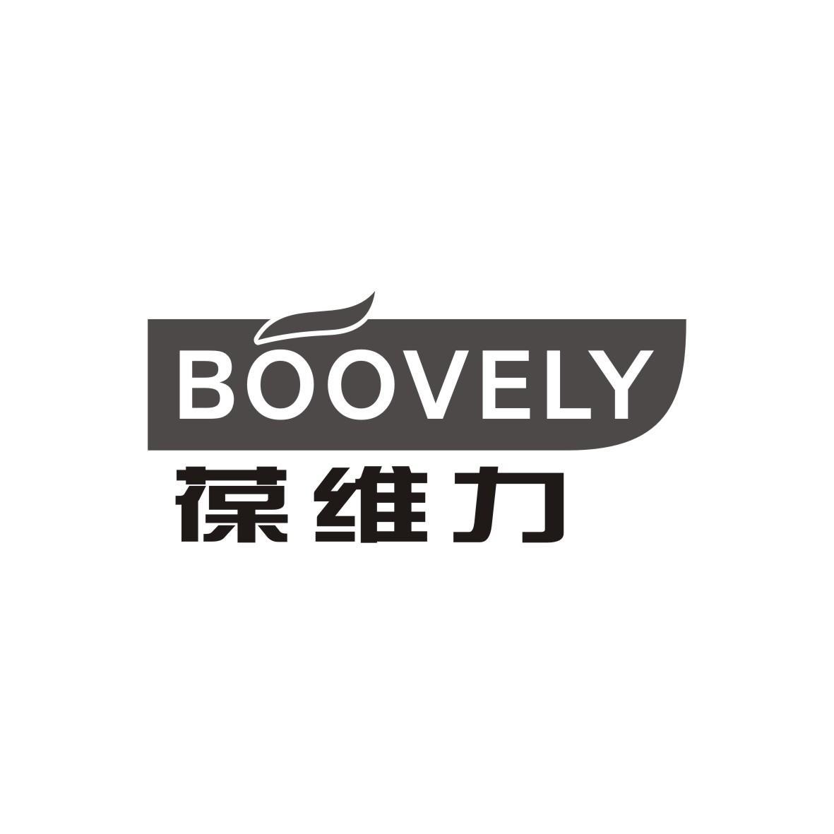 转让商标-葆维力 BOOVELY