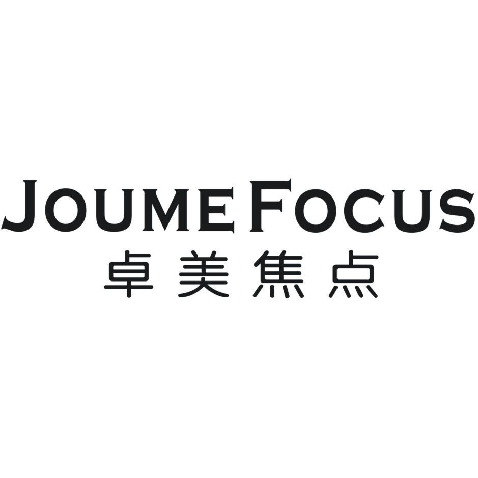 转让商标-卓美焦点 JOUMEFOCUS