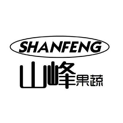 转让商标-山峰果蔬 SHANFENG
