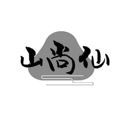 转让商标-山尚仙