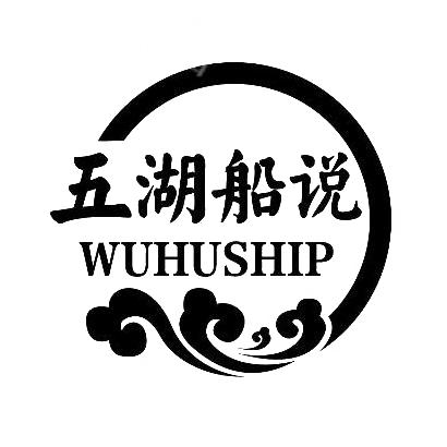 转让商标-五湖船说 WUHUSHIP