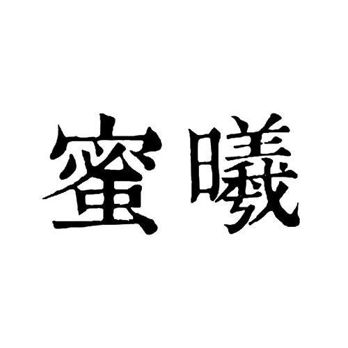 转让亚博娱乐yabo11-蜜曦