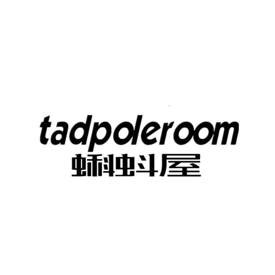 转让商标-蝌蚪屋 TADPOLEROOM