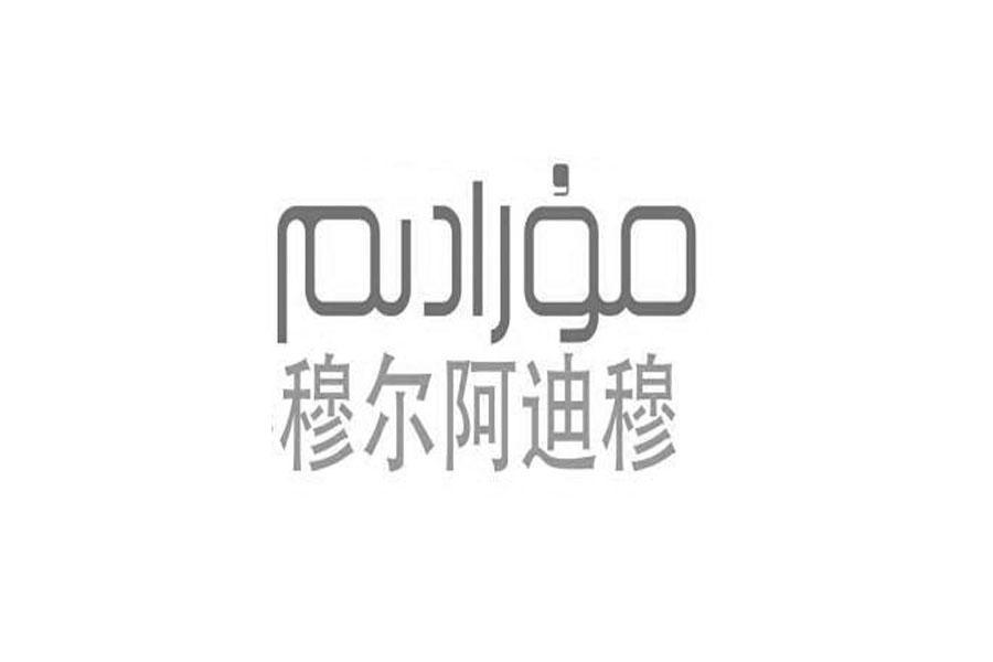 商标文字穆尔阿迪穆商标注册号 30163243、商标申请人新疆坤达巴哈尔商贸有限公司的商标详情 - 标库网商标查询