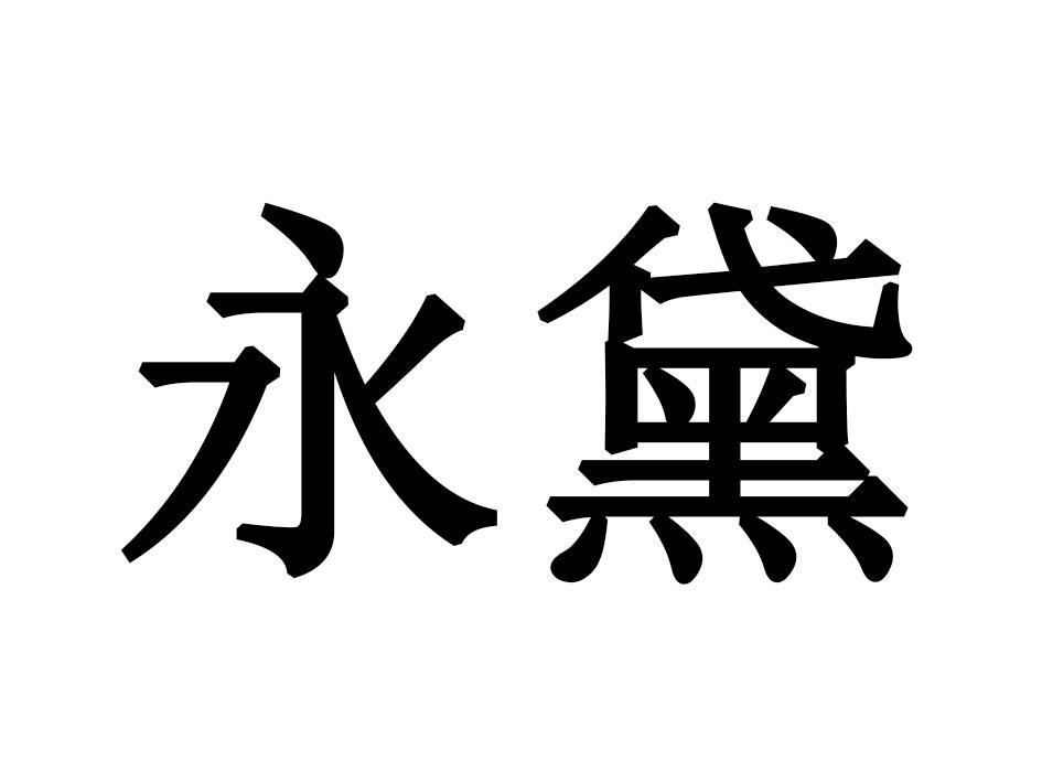 [3类]永黛