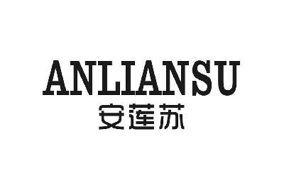 转让商标-安莲苏