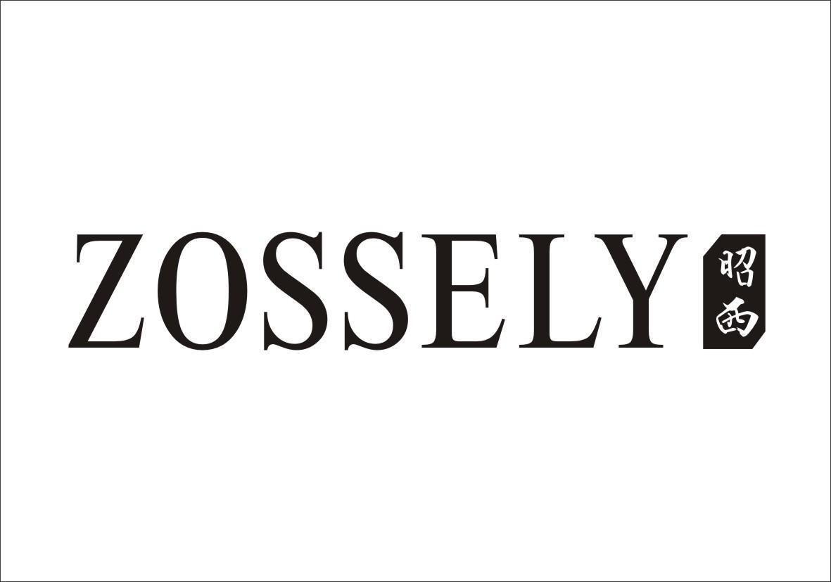 转让商标-昭西 ZOSSELY