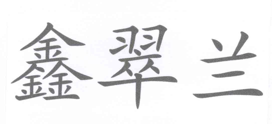 转让商标-鑫翠兰
