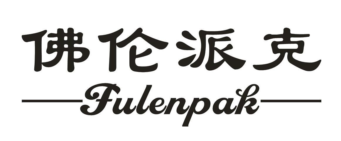 佛伦派克 -FULENPAK-