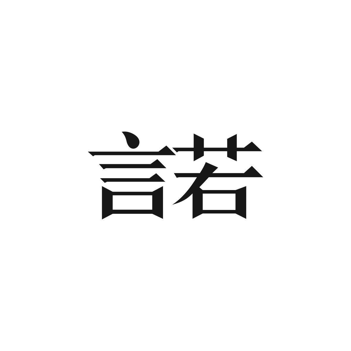 [16类]言若