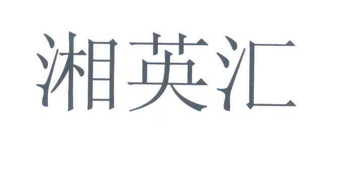 转让商标-湘英汇