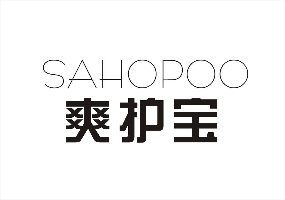 转让商标-爽护宝 SAHOPOO