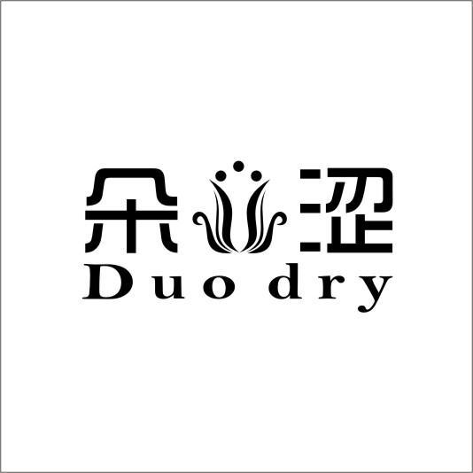 转让商标-朵涩 DUO DRY