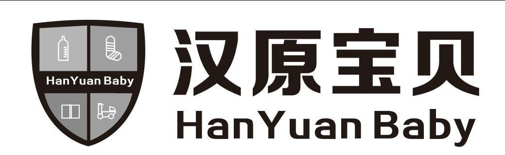 汉原宝贝 HANYUANBABY