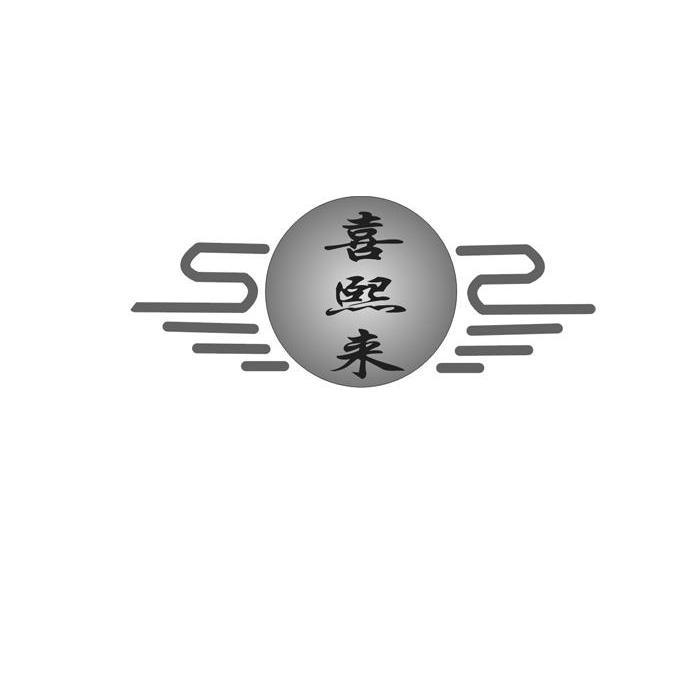 商标文字喜熙来商标注册号 11934736、商标申请人四川紫坤建筑装饰工程有限公司的商标详情 - 标库网商标查询