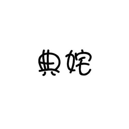 转让亚博娱乐yabo11-典姹