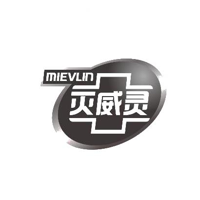 转让商标-灭威灵 MIEVLIN