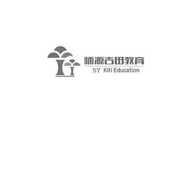 转让商标-师源吉田教育 SY KITI EDUCATION