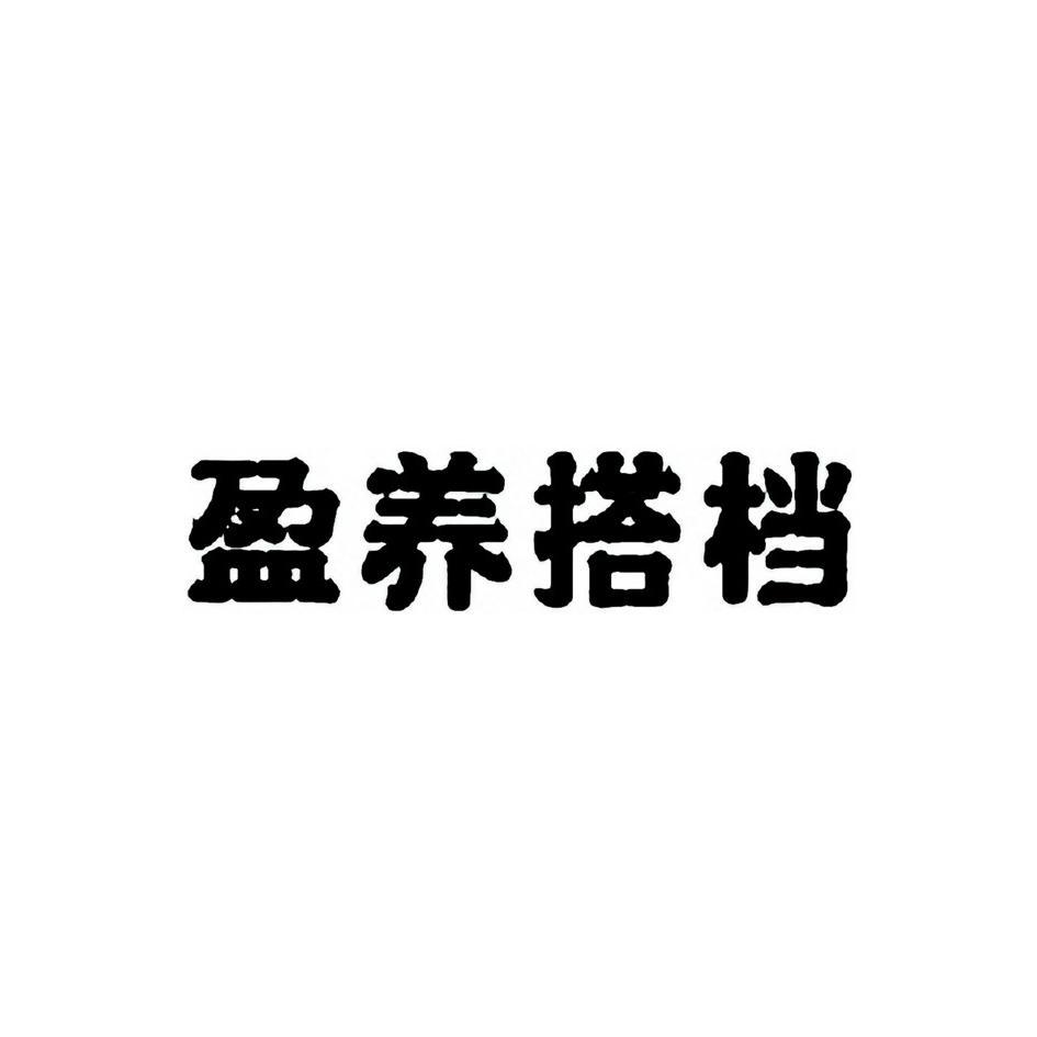 转让亚博娱乐yabo11-盈养搭档